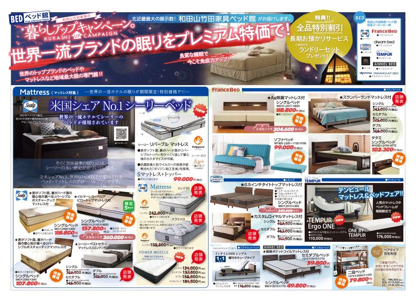 和田山竹田家具\『暮らしアップキャンペーン』/を開催いたします。