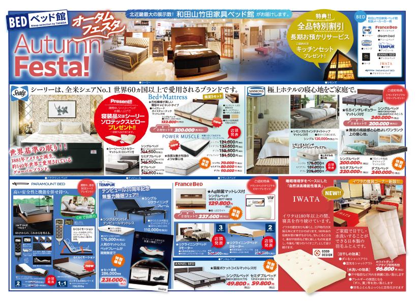 和田山竹田家具「オータムフェスタ」を開催いたします